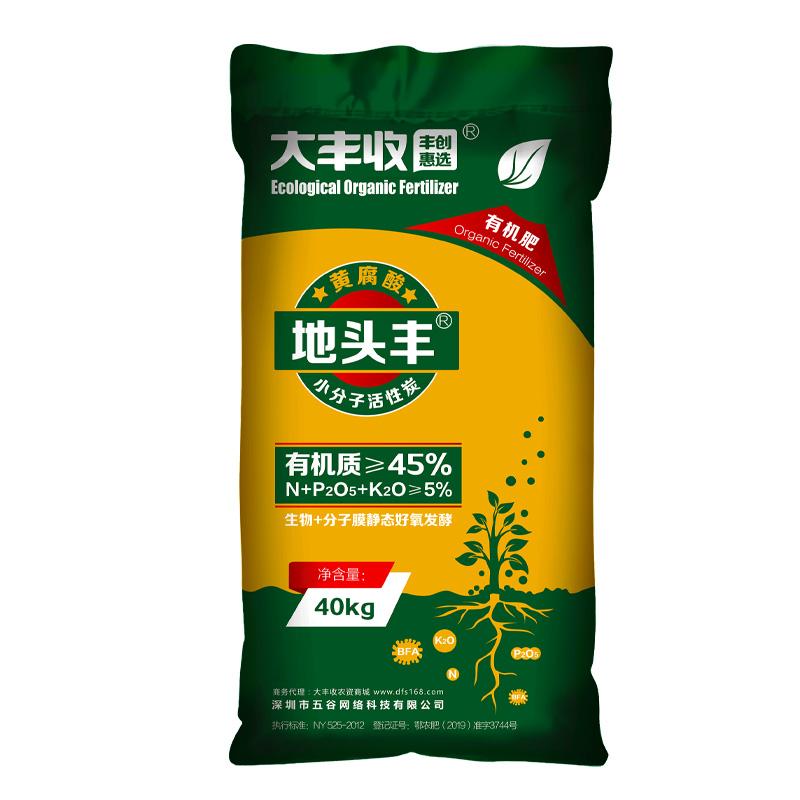 【丰创惠选】地头丰有机肥(NN-颗粒型)40kg 40KG*25袋