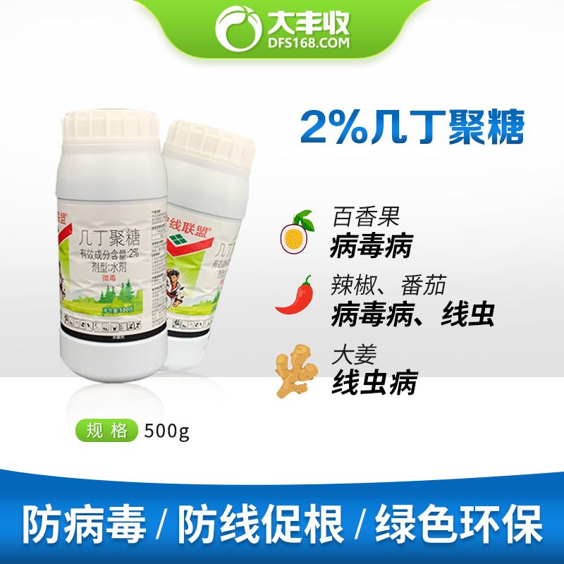玉成智线联盟2%几丁聚糖水剂500g 500g*1瓶