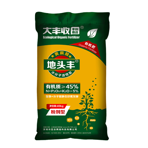 【丰创惠选】地头丰有机肥(NN-粉剂)40kg 25袋