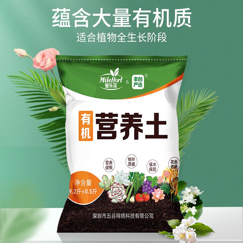 蜜乐花通用营养土9.2斤(混多菌灵+生根粉) 5KG*1袋