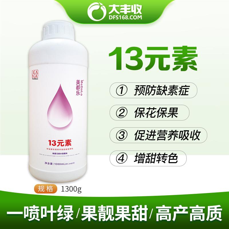 【美都乐】13元素微量元素水溶肥  水剂 1L 1L*1瓶