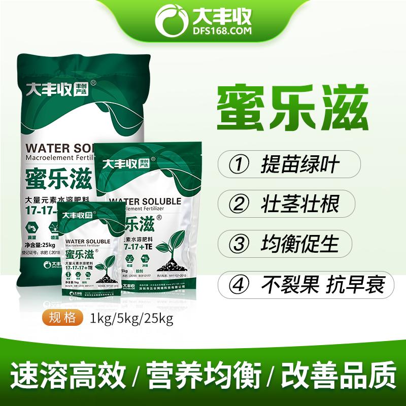 【丰创严选】蜜乐滋17-17-17+TE水溶肥1kg 1kg*1袋