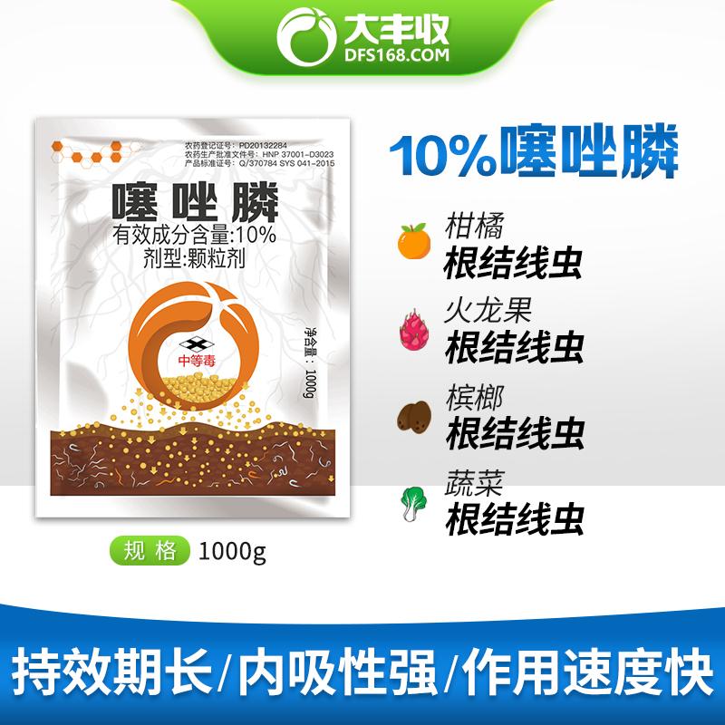 【大丰收定制】10%噻唑膦颗粒剂1kg 1kg*1袋