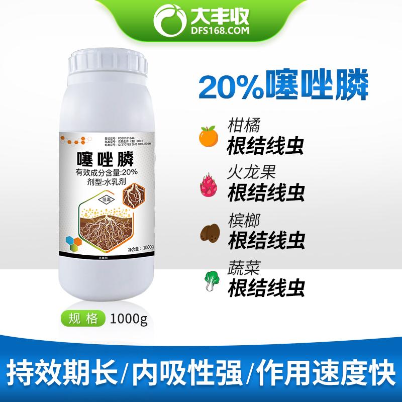 【丰创严选】20%噻唑膦水乳剂1000g 1000g*1瓶