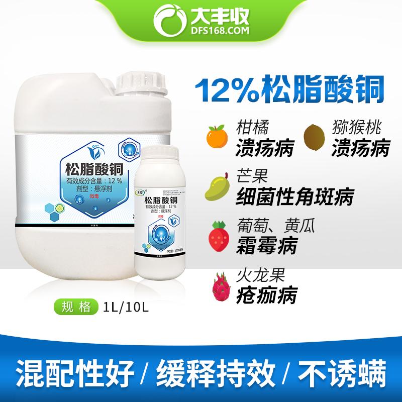 【丰创严选】千锋12%松脂酸铜 悬浮剂 1L 1000ml*1瓶