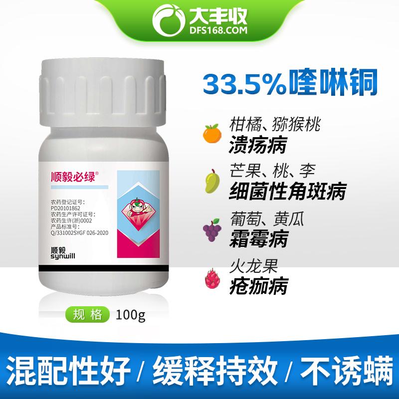 顺毅必绿33.5%喹啉铜悬浮剂 100g 100g*1瓶