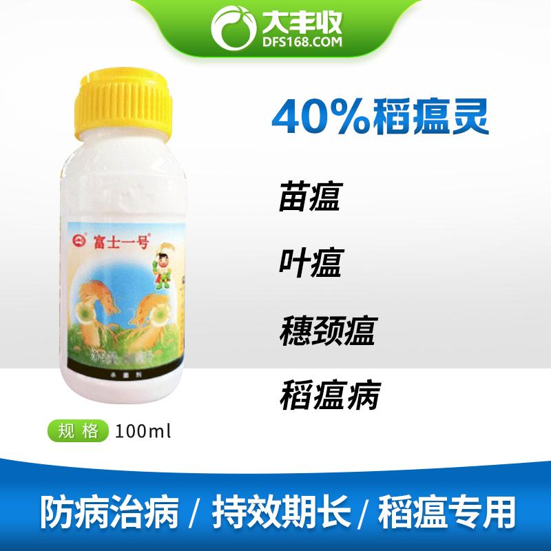 龙灯富士一号40%稻瘟灵乳油80ml 80ml/瓶*1瓶