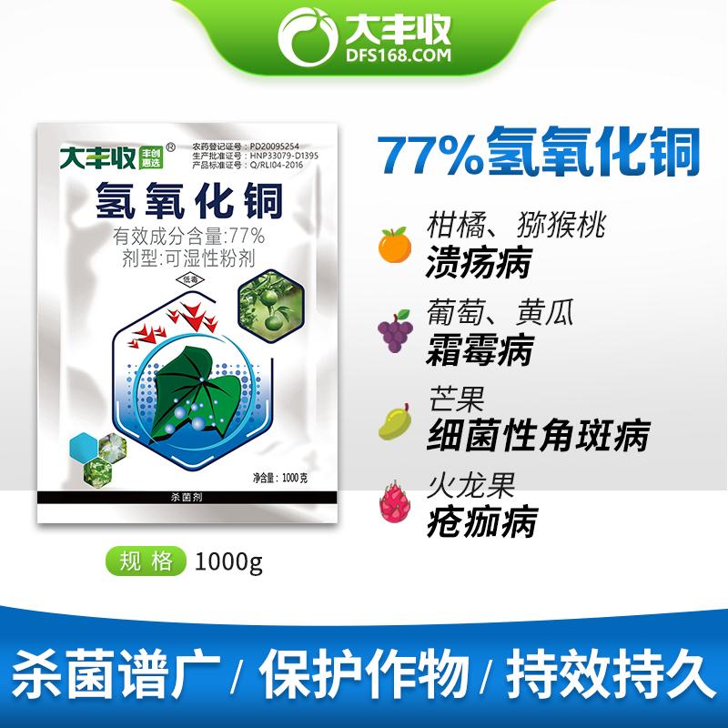 【丰创惠选】77%氢氧化铜可湿性粉剂1kg 1kg*1袋