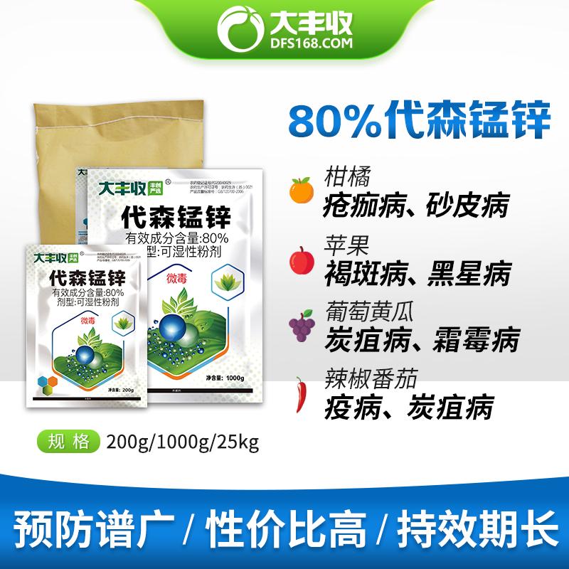 【丰创严选】80%代森锰锌可湿性粉剂25kg 25kg*1袋