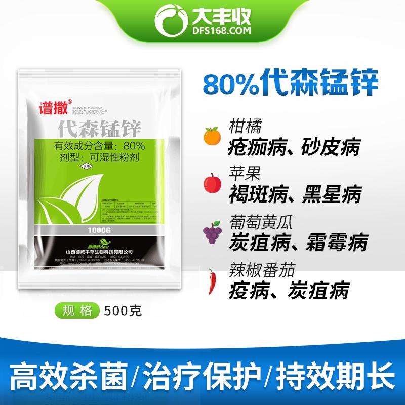 山西德威普撒代森锰锌80%可湿性粉剂 500g*1袋