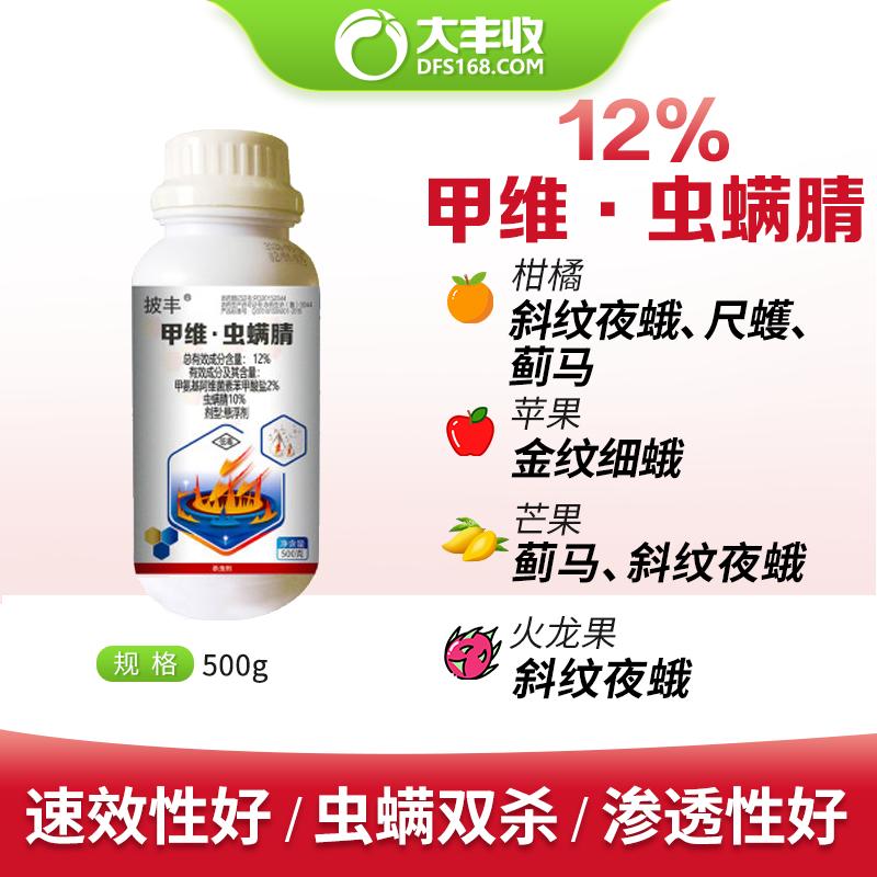 【丰创严选】披丰12%甲维·虫螨腈悬浮剂500g 500g*1瓶
