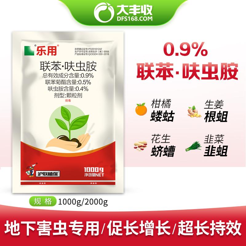 上海沪联乐用0.9%联苯·呋虫胺颗粒剂 1000g*1袋
