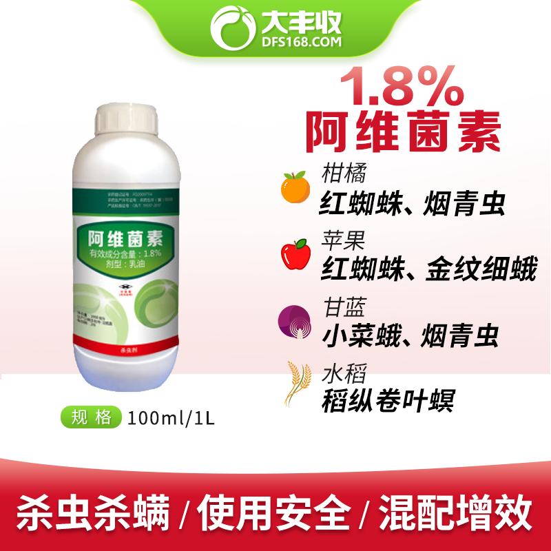 【大丰收定制】1.8%阿维菌素乳油 1kg 1L*1瓶