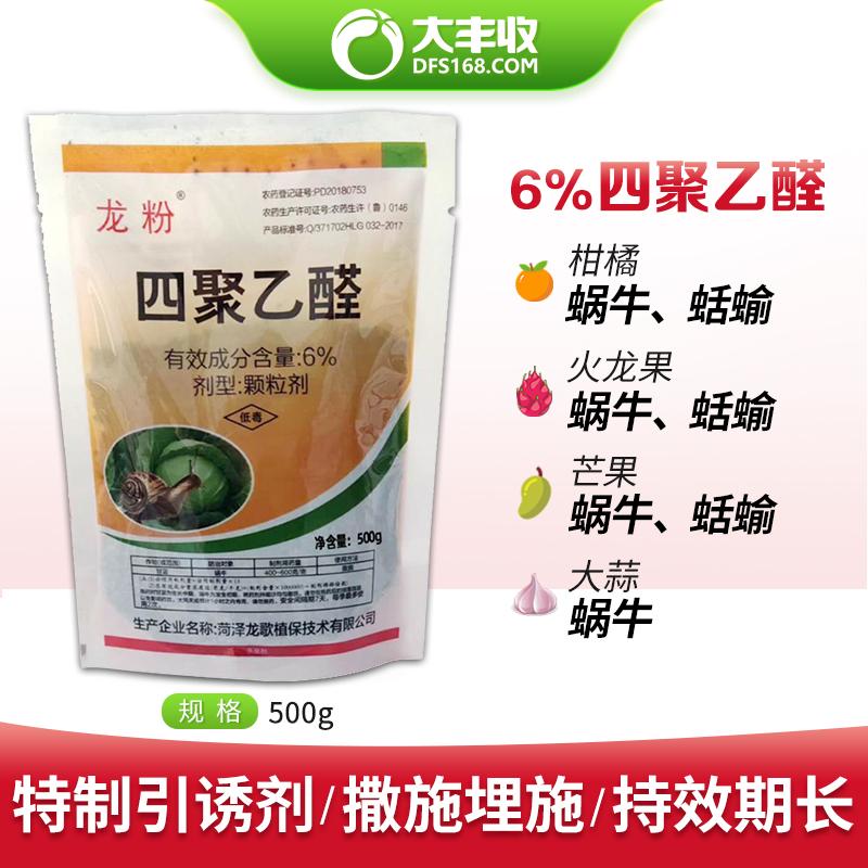 龙歌龙粉6%四聚乙醛颗粒剂 500g*1袋