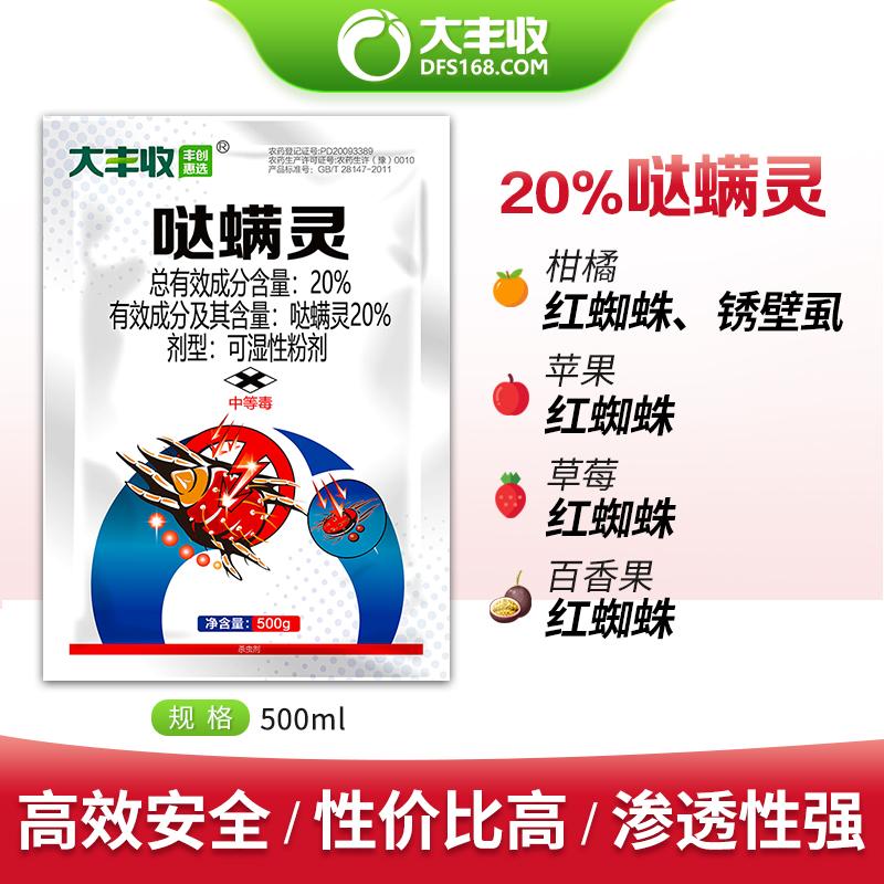 【丰创惠选】20%哒螨灵可湿性粉剂 500g 500g*1袋