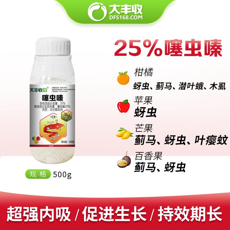 【丰创严选】25%噻虫嗪水分散粒剂 500g 500g*1瓶