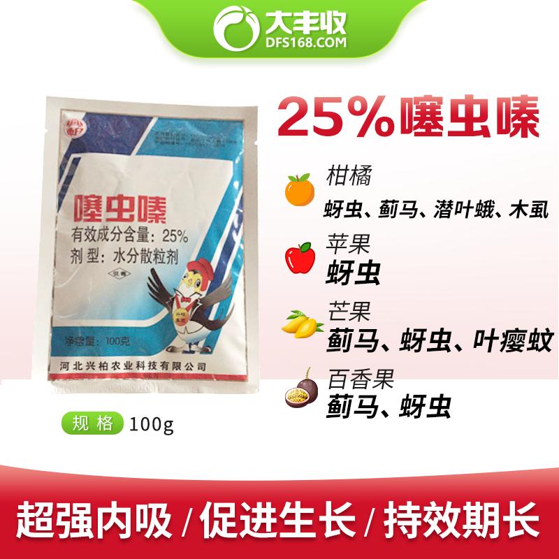 河北兴柏25%噻虫嗪水分散粒剂 100g 100g*1袋