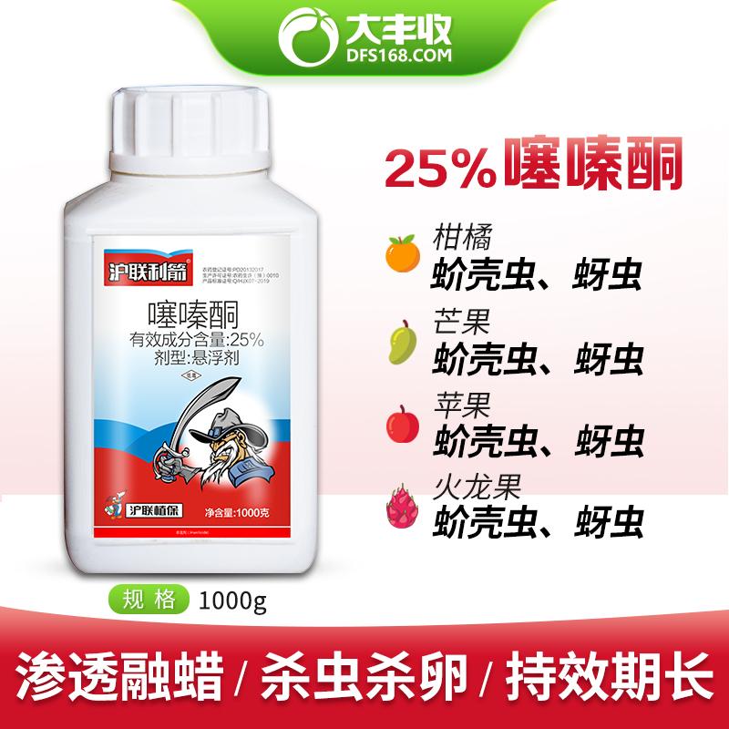上海沪联利箭25%噻嗪酮 悬浮剂  500g*1瓶