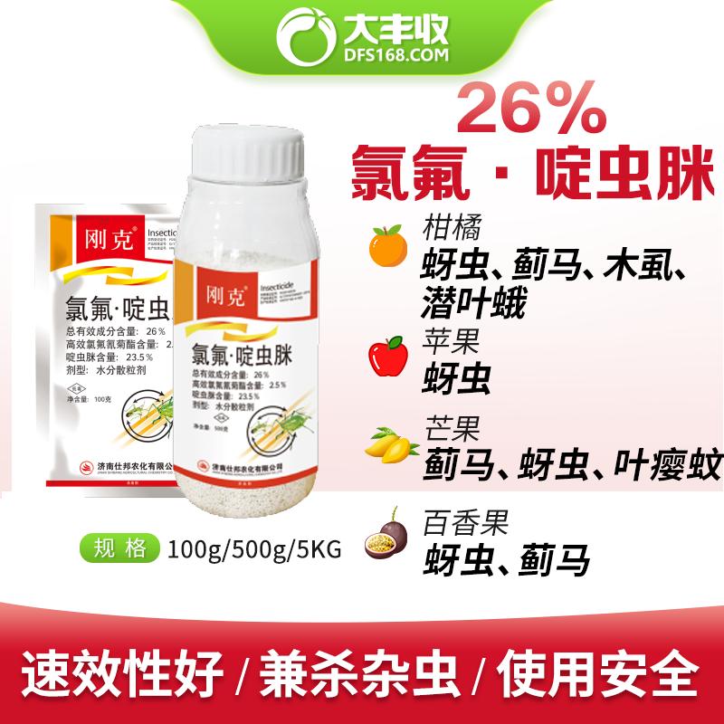 刚克26%氯氟·啶虫脒水分散粒剂500g 500g*1瓶