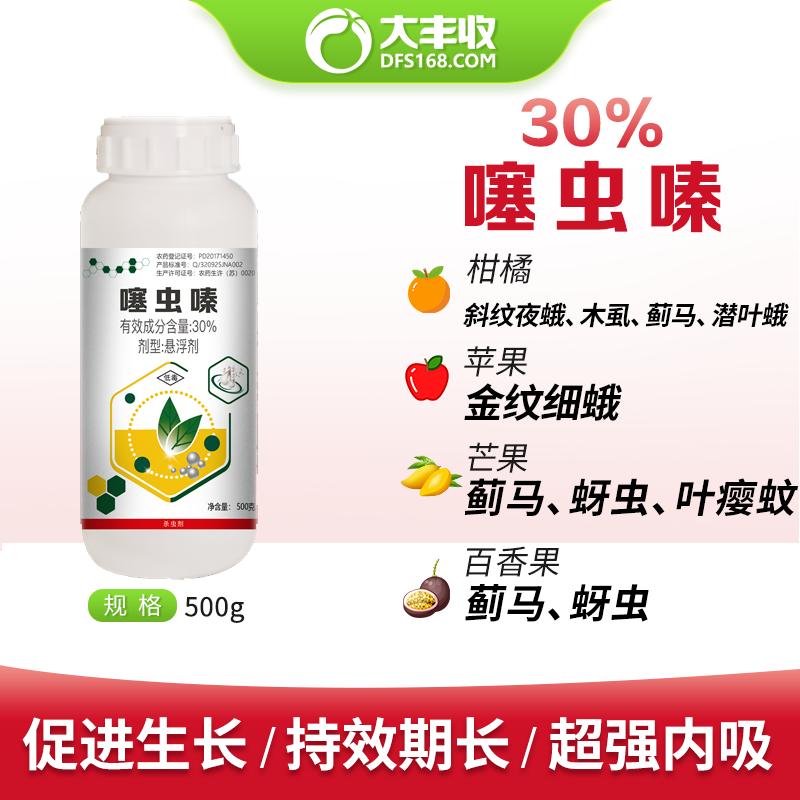 【丰创严选】30%噻虫嗪 悬浮剂 500g 500g*1瓶