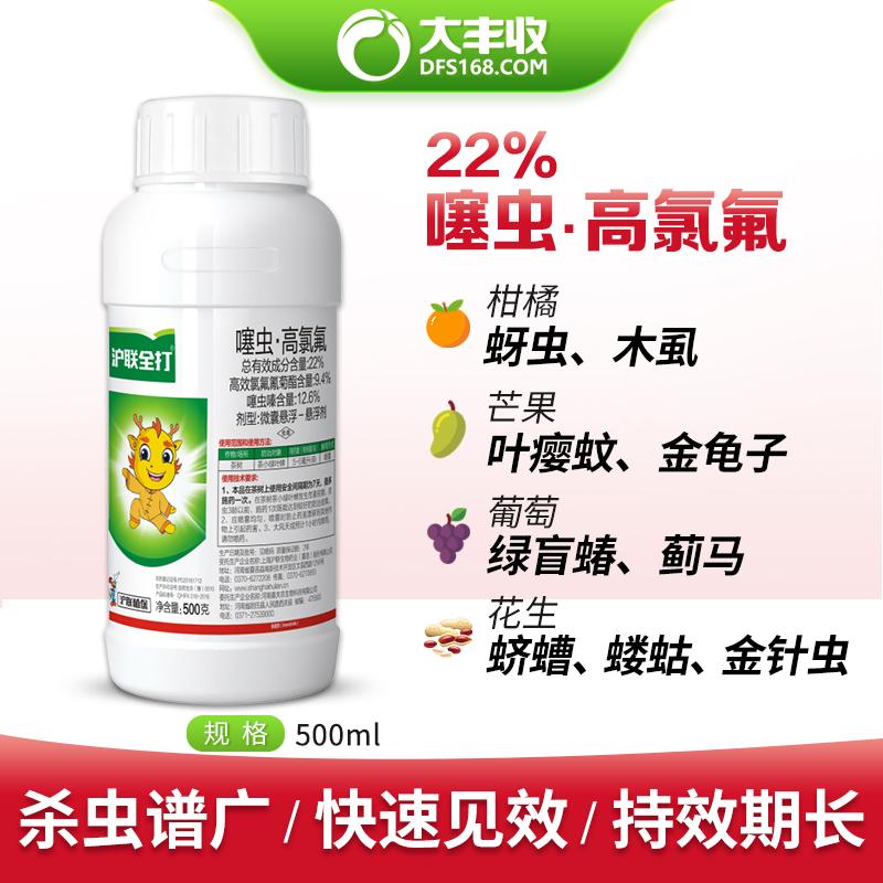 上海沪联全打22%噻虫·高氯氟 微囊悬浮 500g 500g*1瓶