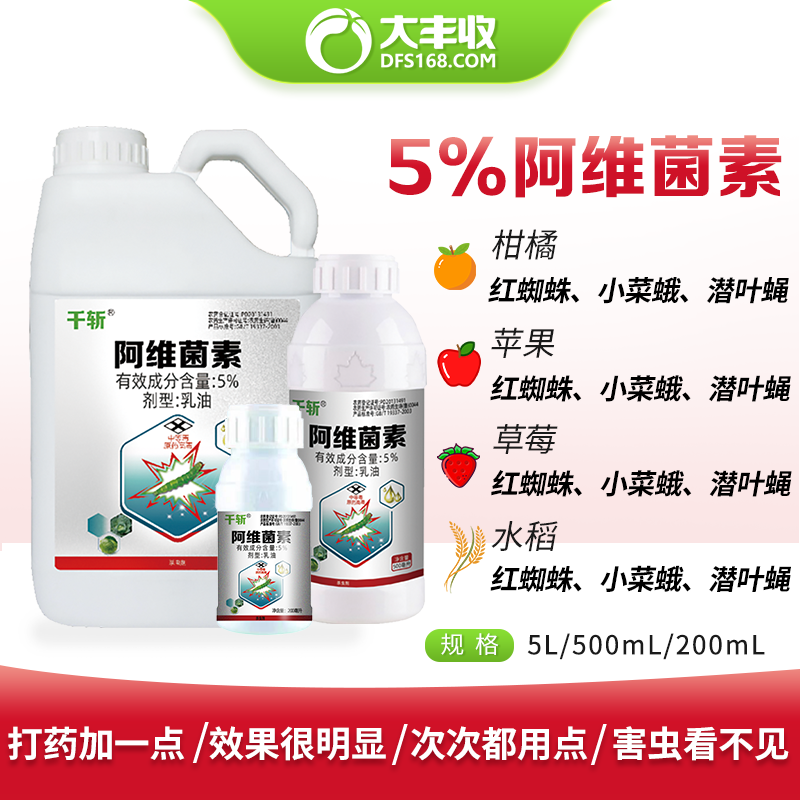 千斩5%阿维菌素乳油 200ml*1瓶