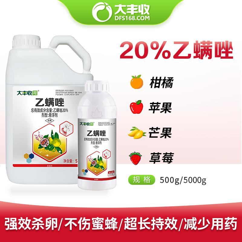 【丰创严选】20%乙螨唑悬浮剂 500g*1瓶