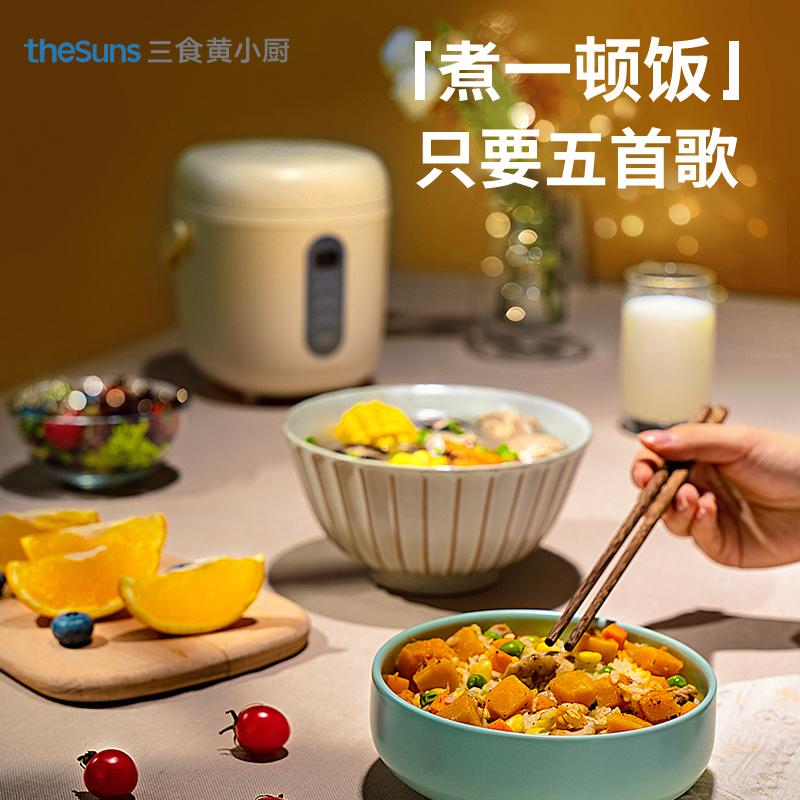 三食黄小厨小型电饭煲微型多功能家用 1Pcs