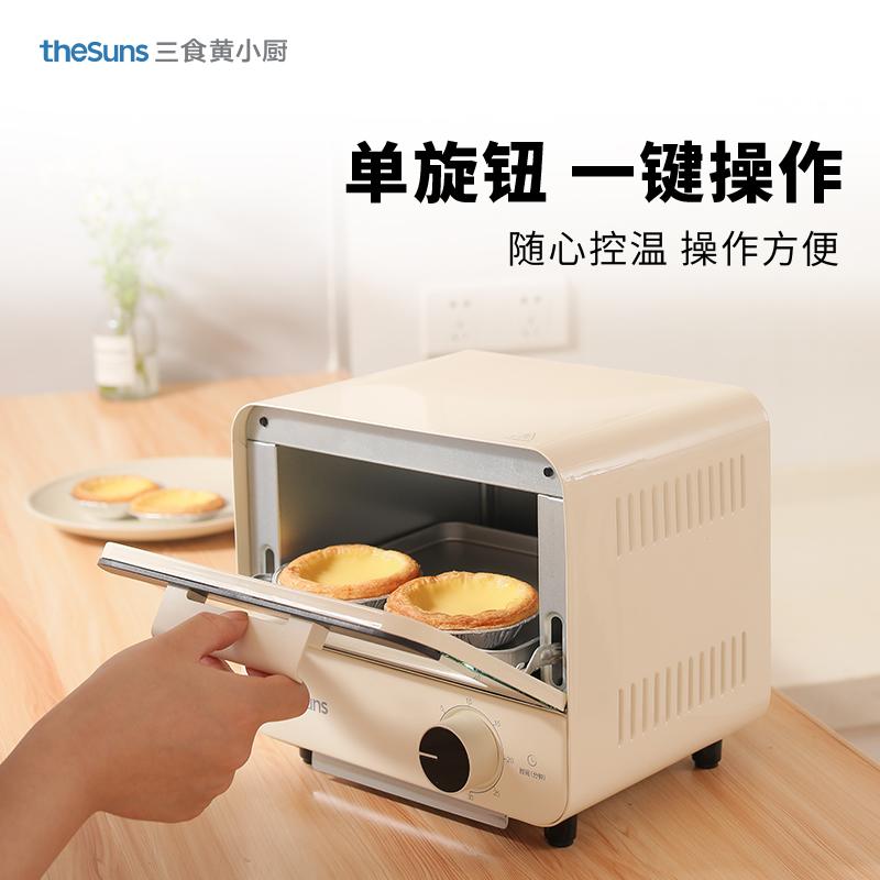 莱克集团三食黄小厨电烤箱家用多功能小型烤箱5升 1Pcs