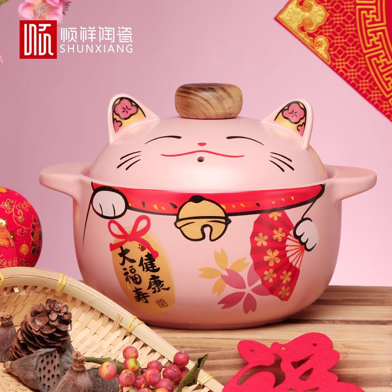 顺祥陶瓷餐具招财猫广府煲砂锅 1.8L招财猫大福寿 粉色 1Pcs