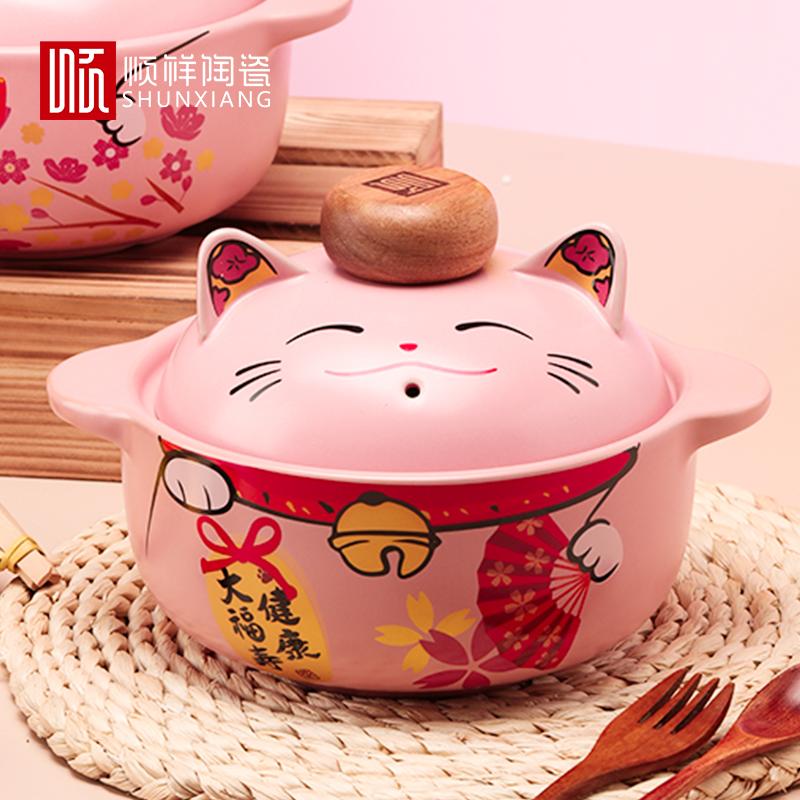 顺祥陶瓷餐具招财猫广府煲砂锅 1.2L招财猫大福寿 粉色 1Pcs
