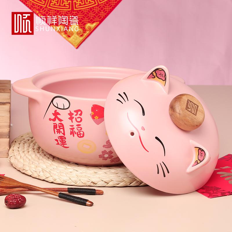 顺祥陶瓷餐具招财猫广府煲砂锅 1.8L招财猫大开运 粉色 1Pcs