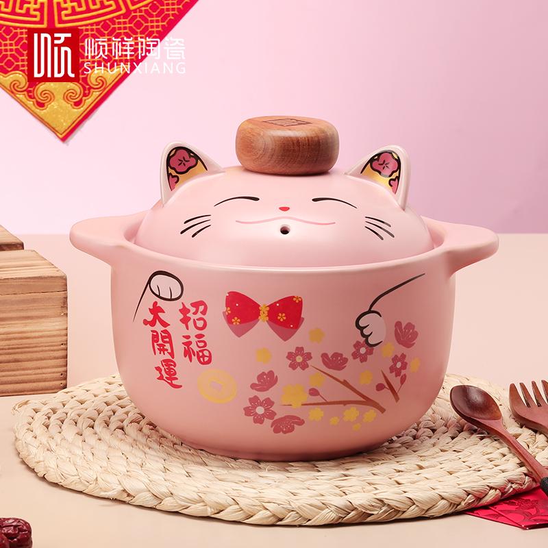 顺祥陶瓷餐具招财猫广府煲砂锅 2.6L招财猫大开运 粉色 1Pcs