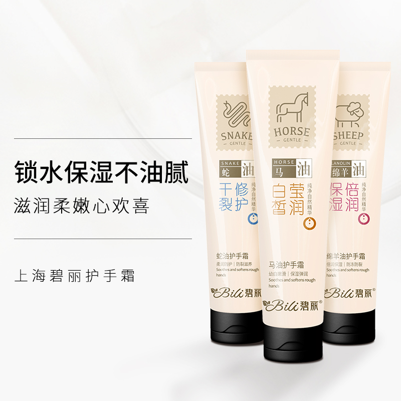 碧丽 马油系列护手霜 3支装  图片色   1Pcs