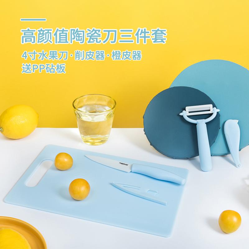 mycera美瓷陶瓷刀合家圆系列陶瓷水果刀四件套礼盒TM02 1Pcs