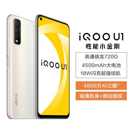 vivo iQOO U1 6GB+128GB 骁龙720G 1*1台*1台