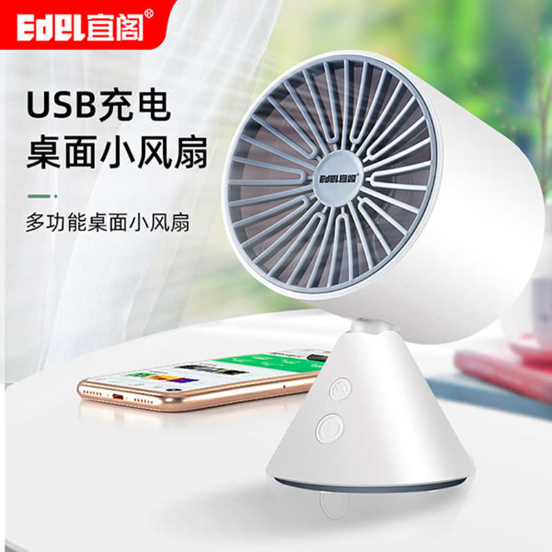 EDEI宜阁旋转式创意风扇YG-F016 白色 1Pcs