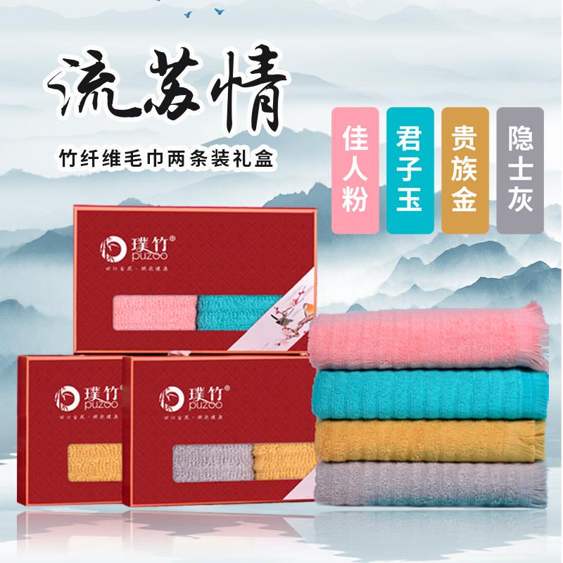 璞竹 两条流苏情毛巾盒装 PZE-201  粉色   1Pcs