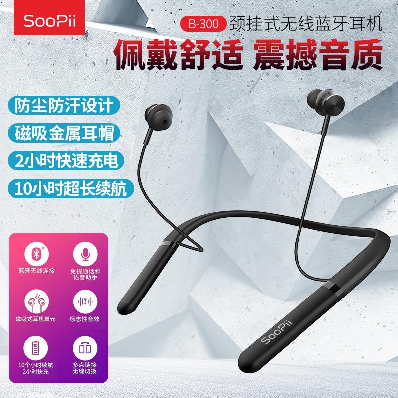 SOOPII-首佩颈挂式无线蓝牙耳机 磁吸式B300黑色 1Pcs