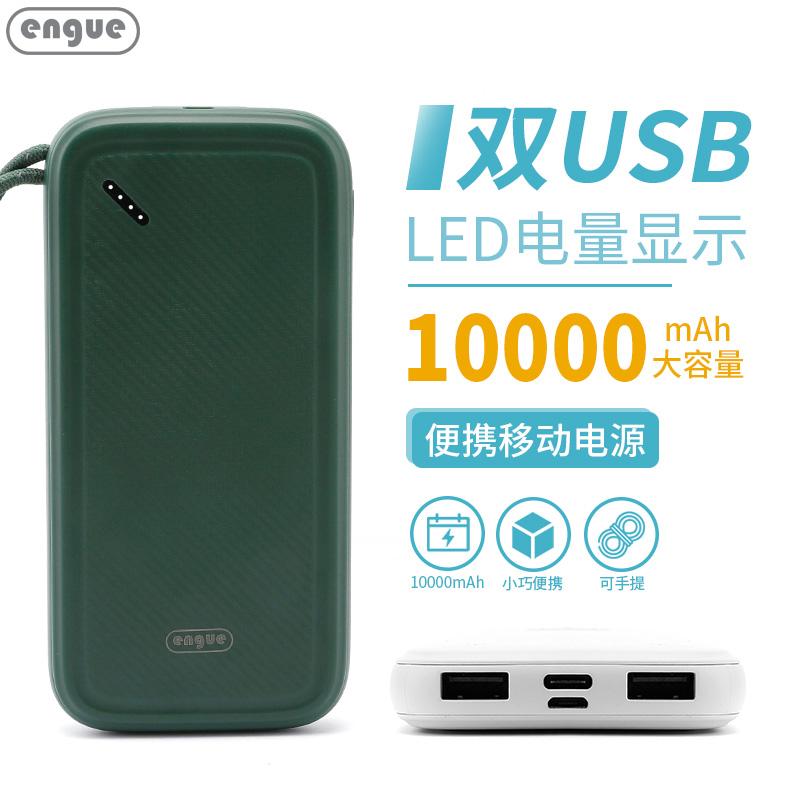 恩谷engue纤薄大容量10000mAh移动电源 EG-LP 1Pcs