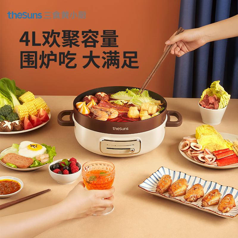 三食黄小厨电火锅锅家用多功能锅 1Pcs
