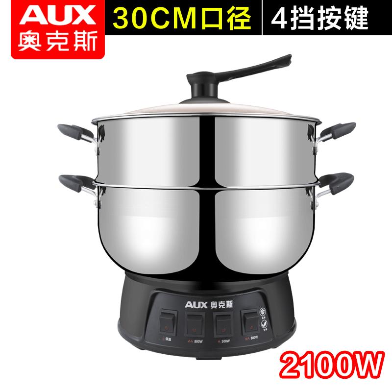 奥克斯(AUX)多功能电热锅不锈钢带蒸笼电炒锅一体炒菜多功能 1Pcs