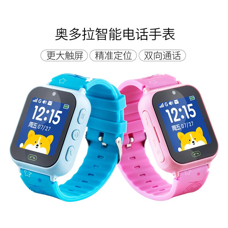 奥多拉儿童智能手表ZN323311  宝石蓝   1Pcs