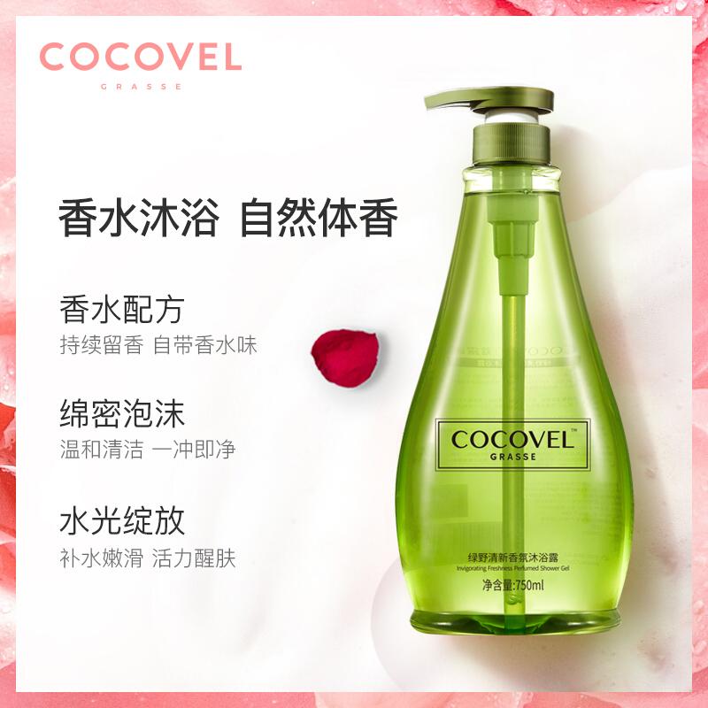 Cocovel 寇露薇格拉斯系列绿野清新 香氛沐浴露750m 1Pcs