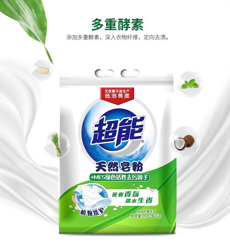 超能天然皂粉+MES绿色活性去污 1Pcs