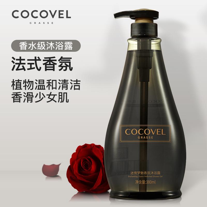 Cocovel 寇露薇格拉斯系列迷情梦魅 香氛沐浴露750m 1Pcs