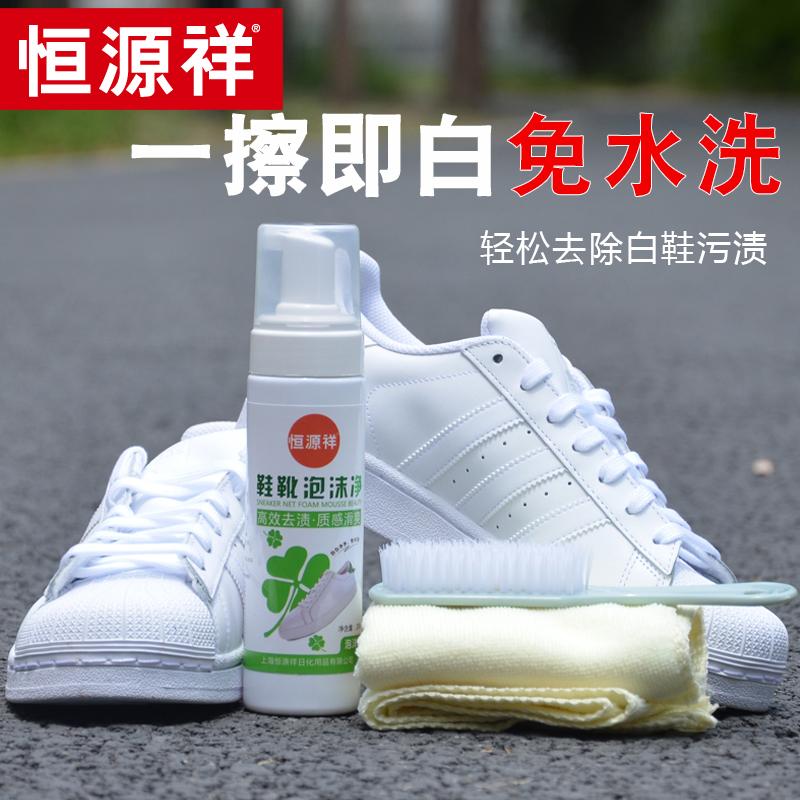 鞋靴泡沫净(泡沫型)  图片色   1Pcs
