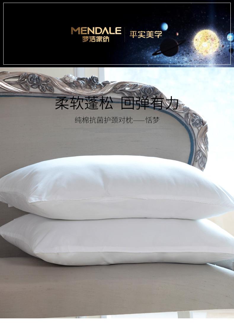 梦洁平实美学纯棉抗菌护颈对枕 · 恬梦(2个枕芯) 白色 1Pcs