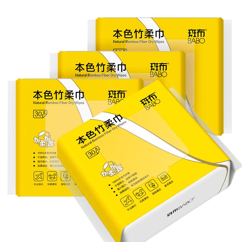 斑布本色竹柔巾片x3包】BG8030A3 黄色 1Pcs