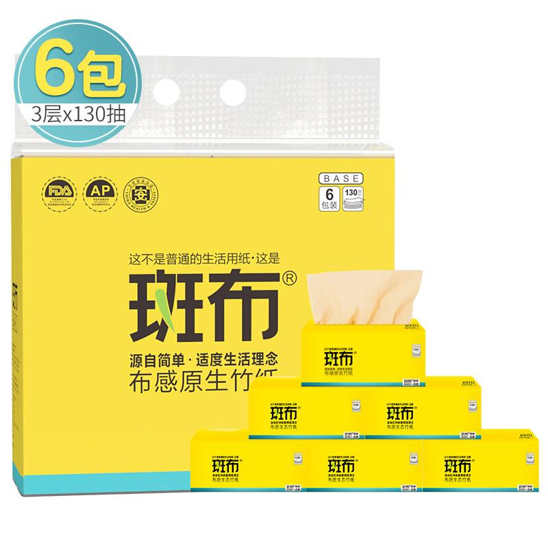 斑布BASE系列软抽135mm 3层/130抽 6包/提【H 1Pcs